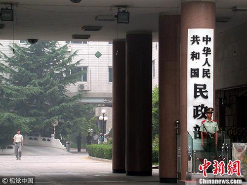 资料图:中华人民共和国民政部。 傅珊 摄 图片来源:视觉中国