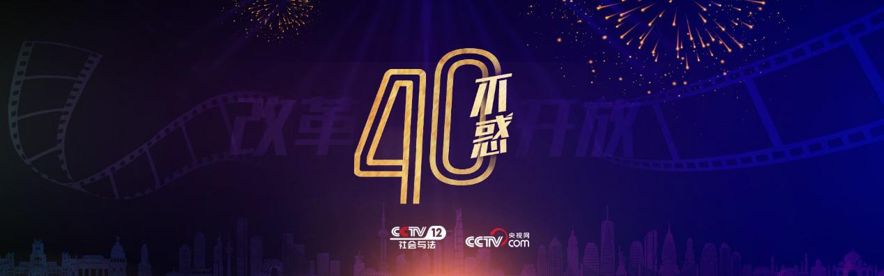 八集纪录片《四十不惑》今起在央视推出