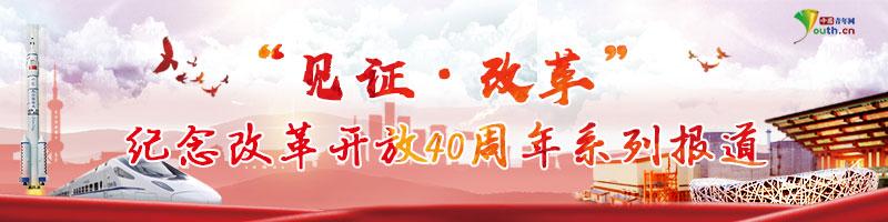 【见证·改革】武警广东总队深圳支队:守护特区四十载的忠诚卫士