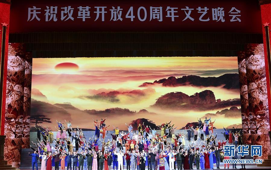 (时政)(13)庆祝改革开放40周年文艺晚会《我们的四十年》举行