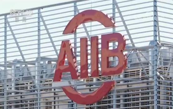 亚洲基础设施投资银行扩员至93个