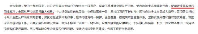 """中央纪委发布2018年度十大反腐热词 """"压倒性胜利""""居首"""