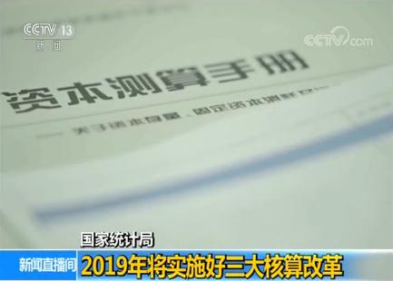 国家统计局:2019年将实施好三大核算改革
