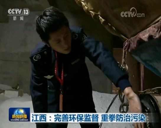 江西:完善环保监督 重拳防治污染