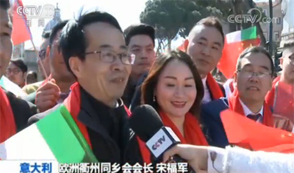 意大利:华人华侨热烈欢迎习主席到访