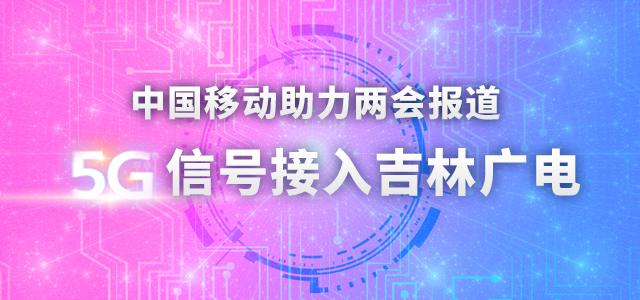 中国移动助力两会报道 5G信号接入万博手机注册广电