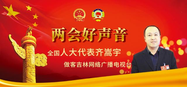 两会好声音|全国人大代表齐嵩宇做客吉林网络广播电视台