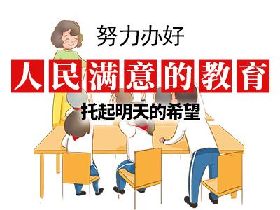 两会海报|努力办好人民满意的教育 托起明天的希望
