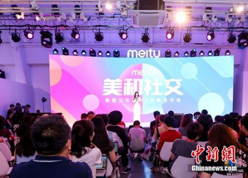 """资料图:美图公司在京发布其""""美和社交""""战略。"""