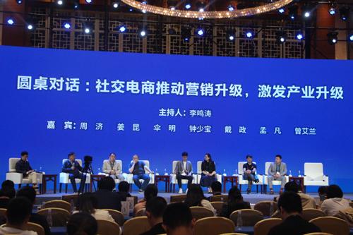 2019数博会社交电商赋能新经济发展论坛圆桌对话现场。(徐辉/摄)