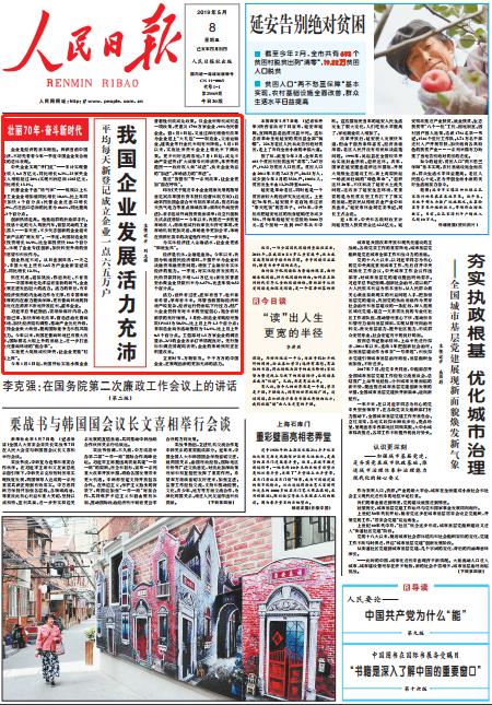 人民日报头版头条:中国企业发展活力充沛