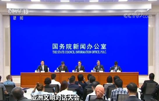 """亚洲文明对话大会将于5月15日在北京开幕 主题是""""亚洲文明交流互鉴与命运共同体"""""""