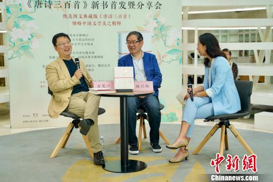 新版《唐诗三百首》在沪首发高清还原55幅国宝级名画