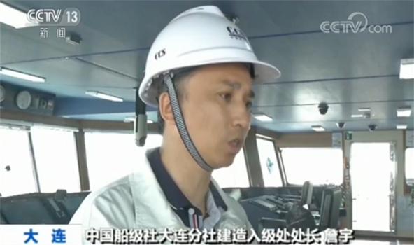 中國船級社大連分社建造入級處處長詹宇