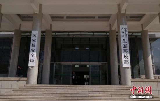 资料图:生态环境部。 <a target='_blank' href='http://www.chinanews.com/'>中新社</a>记者 贾天勇 摄