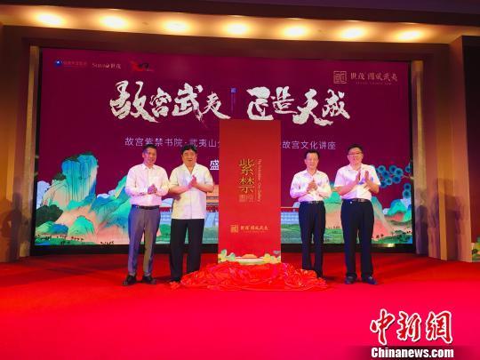 8月7日,故宮紫禁書院·武夷山分院在福建省武夷山市揭牌。 張麗君 攝