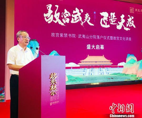 8月7日,福建省南平市委常委、宣傳部長張培棟在故宮紫禁書院武夷山分院落戶儀式上致辭。 張麗君 攝