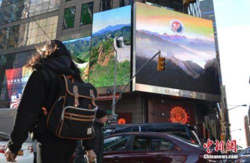 中国旅游形象宣传片登陆纽约时报广场。<a target='_blank' href='http://www.chinanews.com/'>中新社</a>发 袁月明 摄