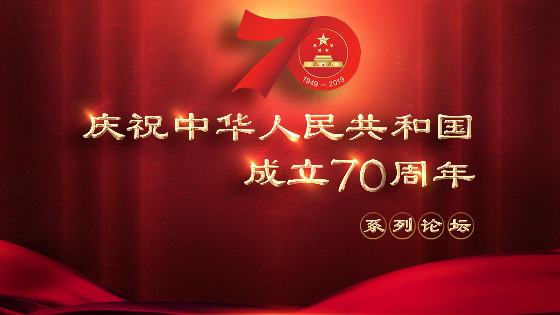 庆祝中华人民共和国成立70周年系列论坛第五场9月17日开讲