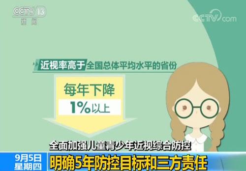 全面加强儿童青少年近视综合防控