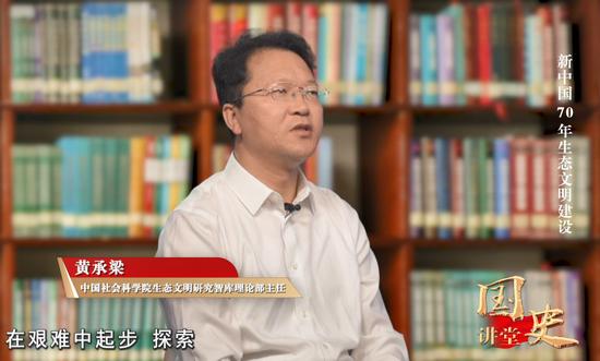 """庆祝新中国成立70周年系列理论视频 国史讲堂:在把握""""两山论""""中回望生态文明建设70年"""