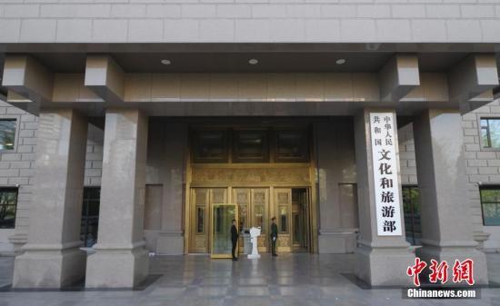 资料图:文化和旅游部。<a target='_blank' href='http://www.chinanews.com/'>中新社</a>记者 贾天勇 摄