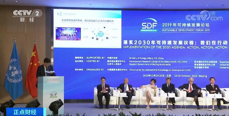 中國首屆可持續發展論壇閉幕 中國減排工作取得顯著成績受到國際肯定
