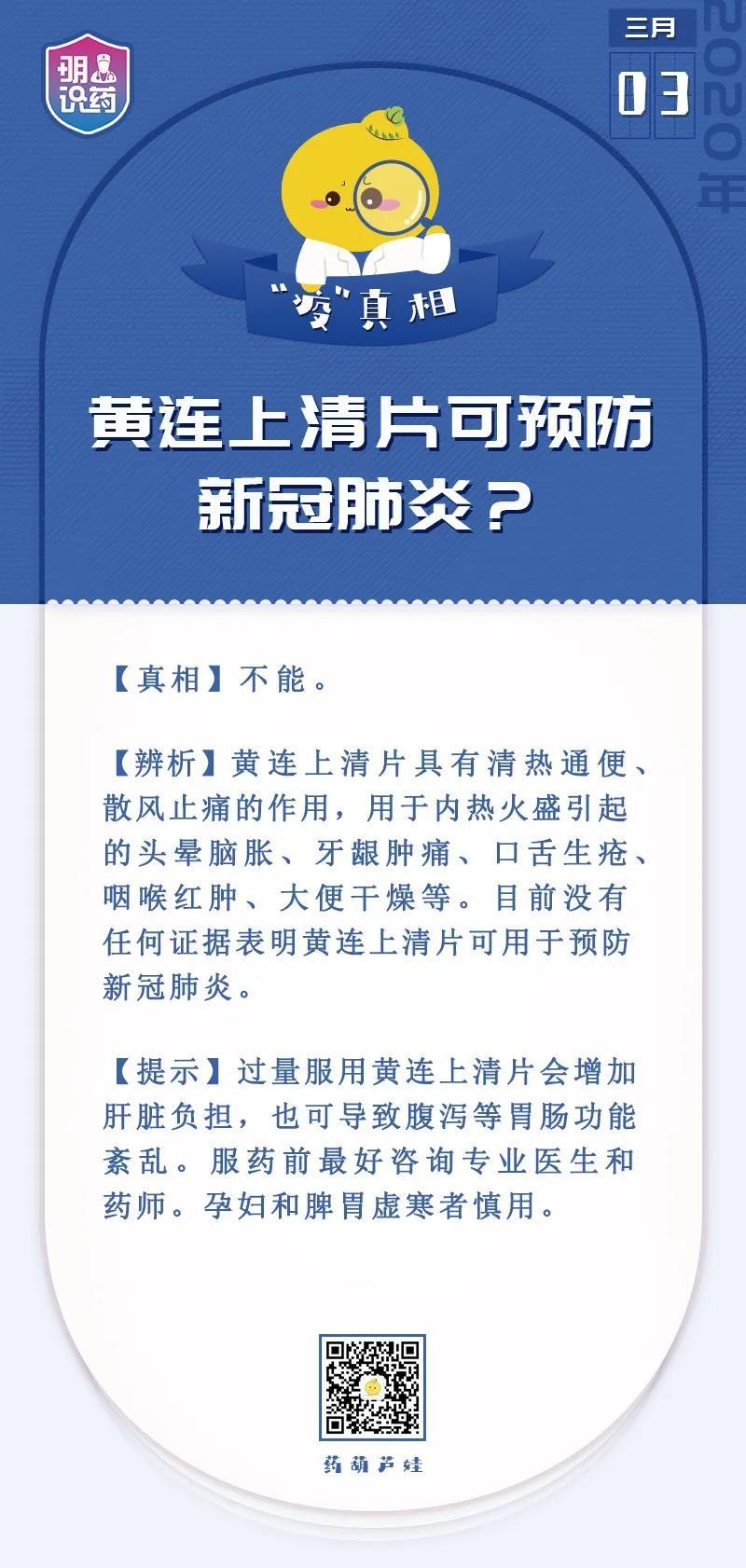辟谣丨黄连上清片可预防新冠肺炎?