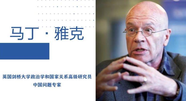 英国学者马丁•雅克:香港问题暴露出西方国家的虚伪性