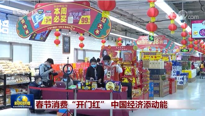 """210亿元!春节全国零售餐饮消费迎来""""开门红"""""""