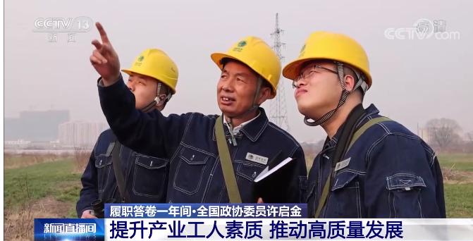 【履职答卷一年间·全国政协委员许启金】提升产业工人素质 推动高质量发展
