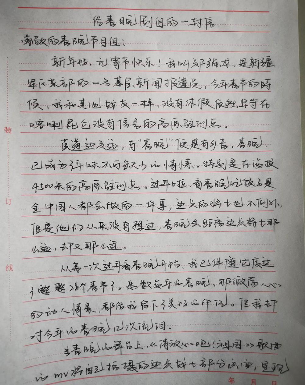 郑强龙1.jpg