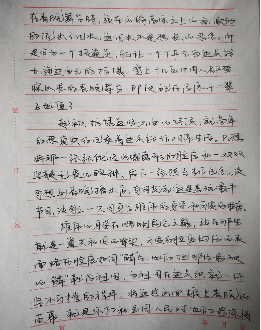 郑强龙2.jpg