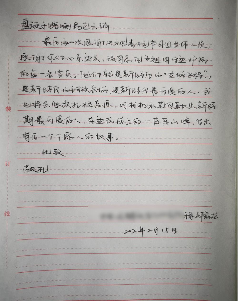郑强龙4.jpg