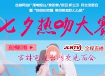 七夕热吻大赛 吉林电视台网友见面会