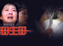 王茜华、徐露携《真情无限之养母生母》催泪而来!