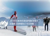 2018瓦萨国际滑雪节