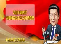 【经济实说·漫评】以新思想引领经济高质量发展