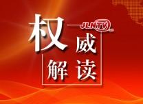 以供给侧结构性改革 引领中国经济高质量发展