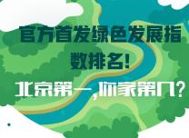 官方首发绿色发展指数排名!北京第一,你家第几?