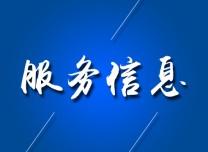 吉林省旅游执法监察总队发布冬季旅游消费警示