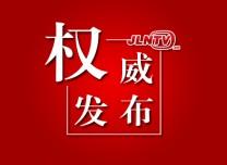 吉林省第十三届人民代表大会代表名单(511名)