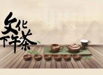 《文化下午茶》