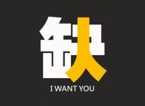 中国人保、沃尔玛、广泽等131个岗位,长春残疾人招聘会18日举行