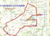2018长春国际马拉松线路图出炉 从长春体育中心出发