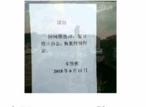 【提醒】长春车管所和汽开大队暂时停止办理车辆驾管业务