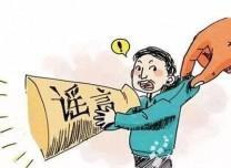 """散布""""军车入驻哈拉海中学等待震后救援""""谣言网民被依法行政拘留"""