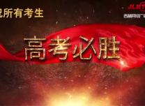 【微视频】高考必胜!