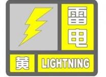 雷电黄色预警来了!下周全省晴天断货,雨天即将上线!