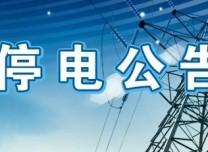 10日至11日 长春市二道区、绿园区等区域有计划停电